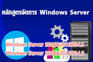 อบรม Windows Server